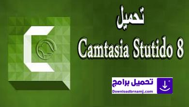 تحميل برنامج Camtasia Studio 8 للكمبيوتر