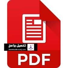 تحميل برنامج pdf