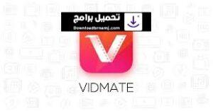 تحميل برنامج vidmate للكمبيوتر