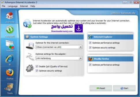 برنامج تسريع النت للكمبيوتر