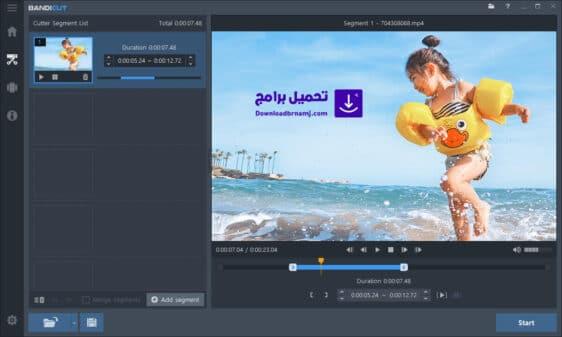 تحميل برنامج قص الفيديو