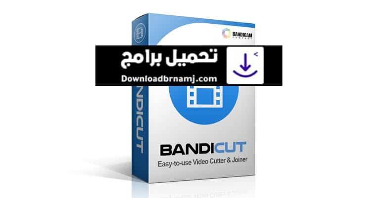 تحميل برنامج قص الفيديو bandicut