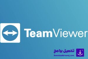 تحميل برنامج teamviewer