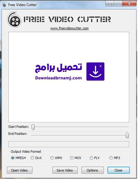 برنامج تقطيع الفيديو video cutter