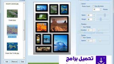 برنامج دمج الصور و تعديلها للكمبيوتر