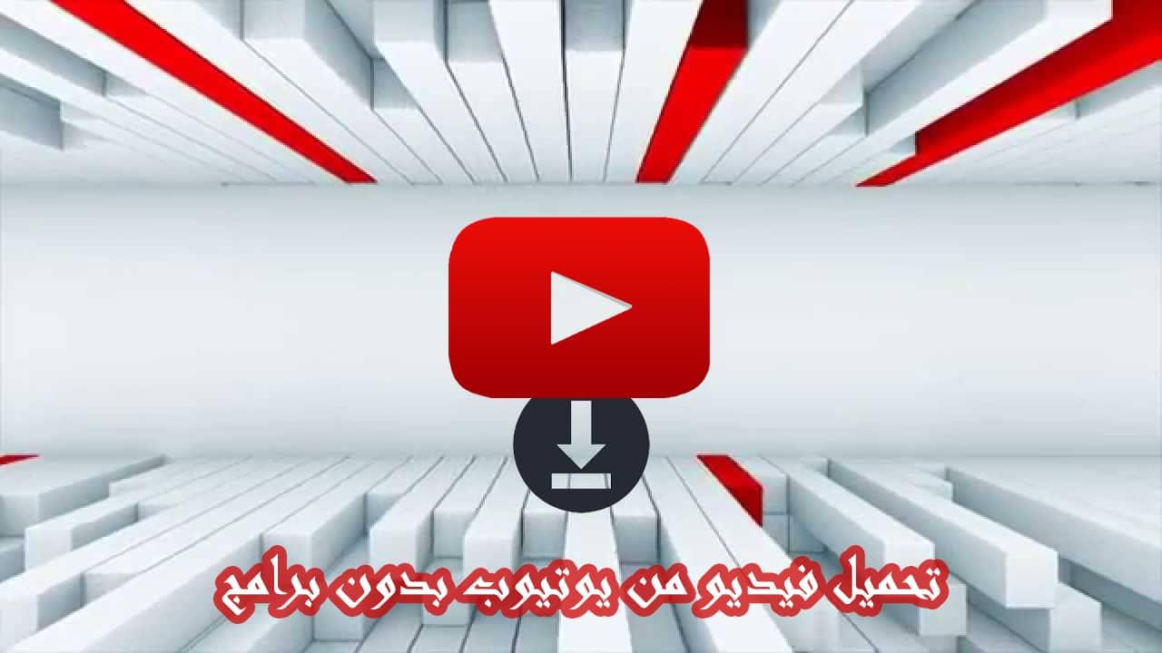فيديو من يوتيوب مجانا بدون برامج