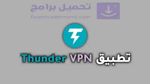 افضل برامج vpn مجانية للاندرويد - محدثة 2021