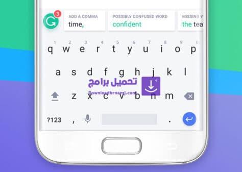 تحميل برنامج Grammarly Keyboard